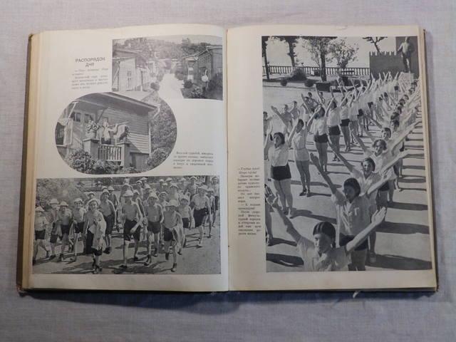 1940 год «АРТЕК» Медгиз, тираж 3 тыс. экземпляров (Книга-альбом) (101)