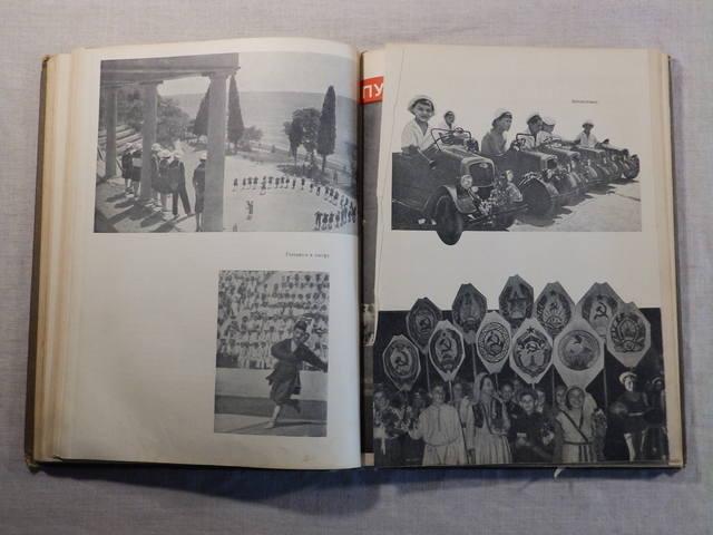 1940 год «АРТЕК» Медгиз, тираж 3 тыс. экземпляров (Книга-альбом) (111)