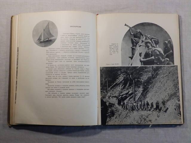 1940 год «АРТЕК» Медгиз, тираж 3 тыс. экземпляров (Книга-альбом) (119)