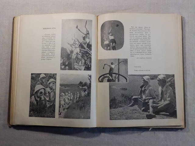 1940 год «АРТЕК» Медгиз, тираж 3 тыс. экземпляров (Книга-альбом) (117)