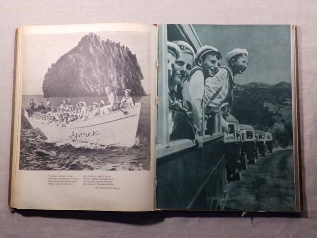 1940 год «АРТЕК» Медгиз, тираж 3 тыс. экземпляров (Книга-альбом) (125)