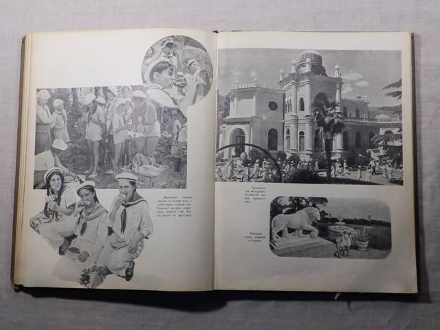 1940 год «АРТЕК» Медгиз, тираж 3 тыс. экземпляров (Книга-альбом) (124)