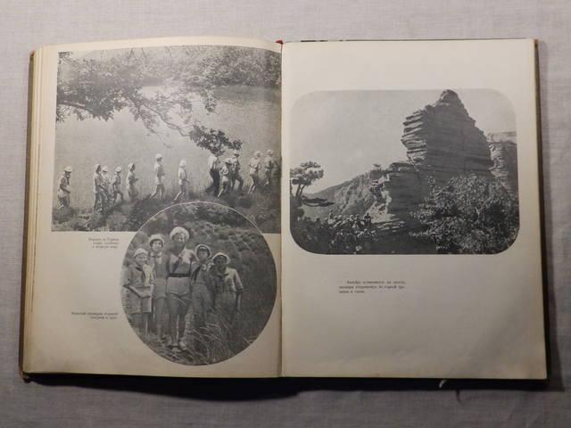 1940 год «АРТЕК» Медгиз, тираж 3 тыс. экземпляров (Книга-альбом) (123)