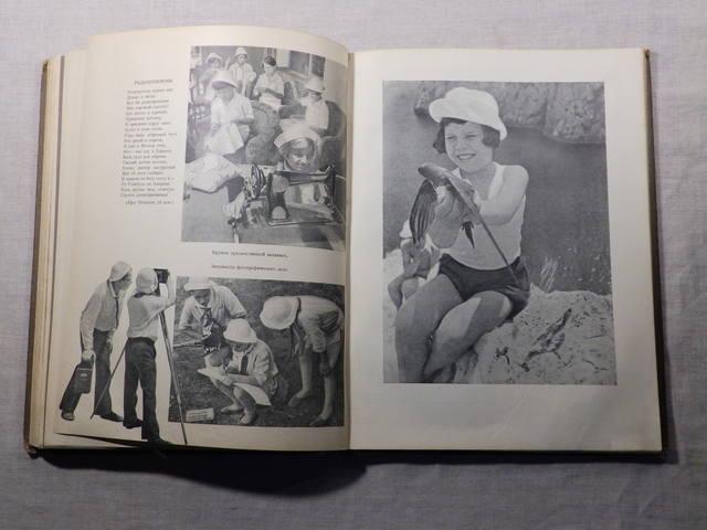 1940 год «АРТЕК» Медгиз, тираж 3 тыс. экземпляров (Книга-альбом) (143)