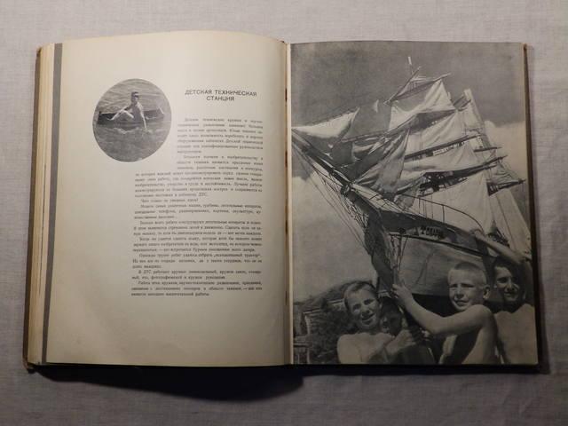 1940 год «АРТЕК» Медгиз, тираж 3 тыс. экземпляров (Книга-альбом) (141)