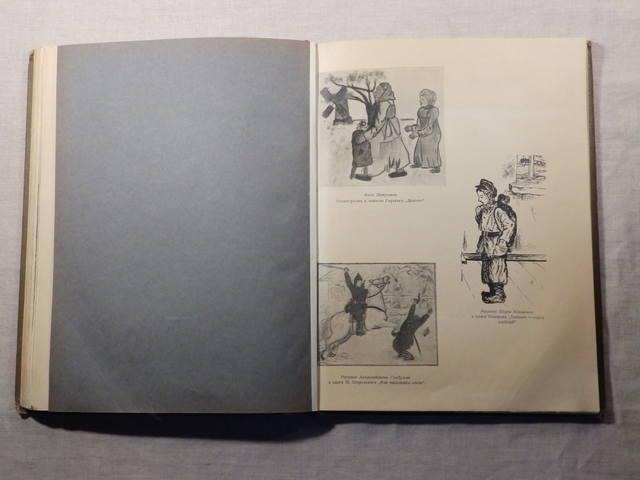 1940 год «АРТЕК» Медгиз, тираж 3 тыс. экземпляров (Книга-альбом) (140)