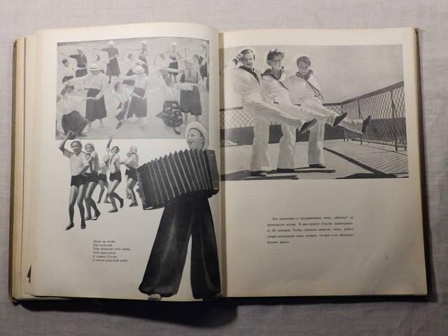 1940 год «АРТЕК» Медгиз, тираж 3 тыс. экземпляров (Книга-альбом) (147)