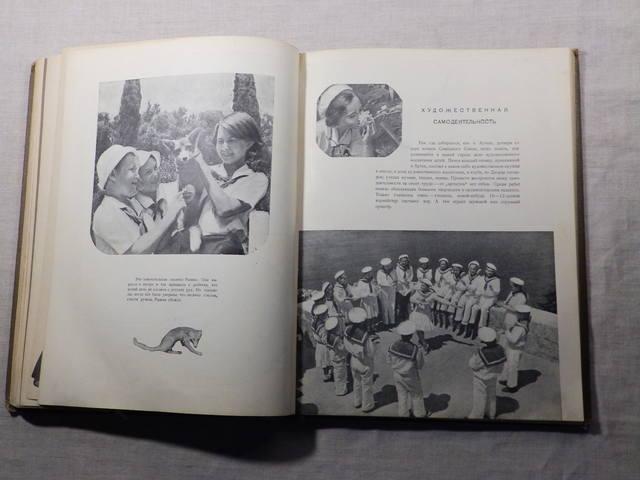 1940 год «АРТЕК» Медгиз, тираж 3 тыс. экземпляров (Книга-альбом) (145)