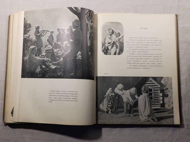 1940 год «АРТЕК» Медгиз, тираж 3 тыс. экземпляров (Книга-альбом) (149)