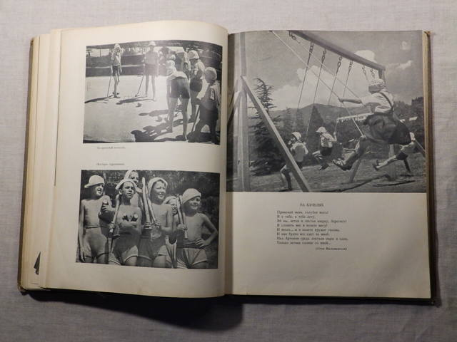 1940 год «АРТЕК» Медгиз, тираж 3 тыс. экземпляров (Книга-альбом) (151)