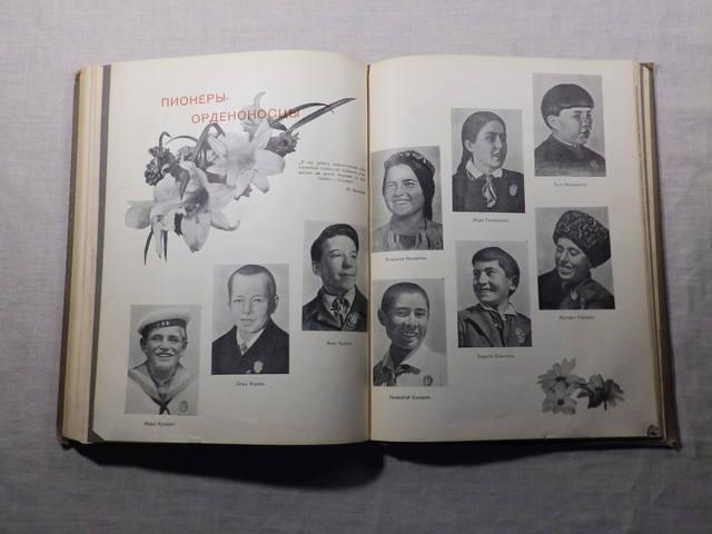 1940 год «АРТЕК» Медгиз, тираж 3 тыс. экземпляров (Книга-альбом) (167)