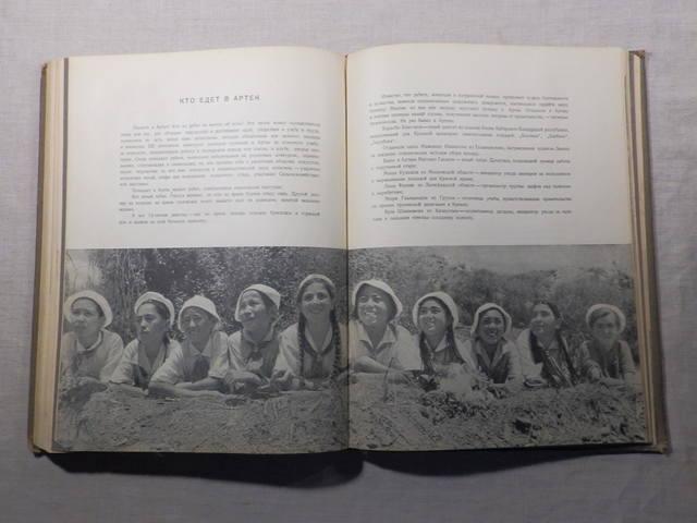 1940 год «АРТЕК» Медгиз, тираж 3 тыс. экземпляров (Книга-альбом) (168)