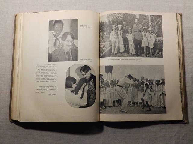 1940 год «АРТЕК» Медгиз, тираж 3 тыс. экземпляров (Книга-альбом) (161)