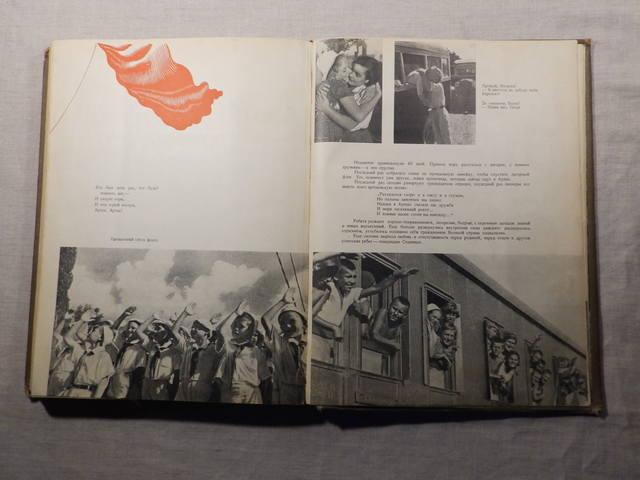 1940 год «АРТЕК» Медгиз, тираж 3 тыс. экземпляров (Книга-альбом) (181)