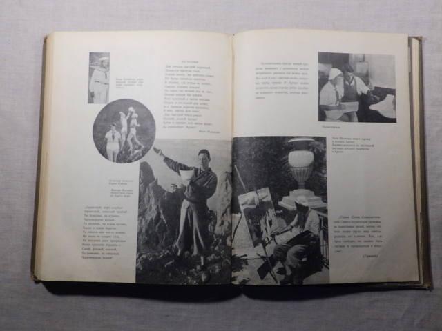 1940 год «АРТЕК» Медгиз, тираж 3 тыс. экземпляров (Книга-альбом) (176)