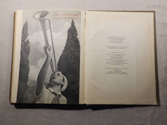 1940 год «АРТЕК» Медгиз, тираж 3 тыс. экземпляров (Книга-альбом) (183)