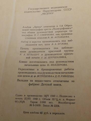 1940 год «АРТЕК» Медгиз, тираж 3 тыс. экземпляров (Книга-альбом) (195)
