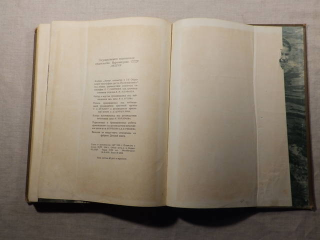 1940 год «АРТЕК» Медгиз, тираж 3 тыс. экземпляров (Книга-альбом) (184)