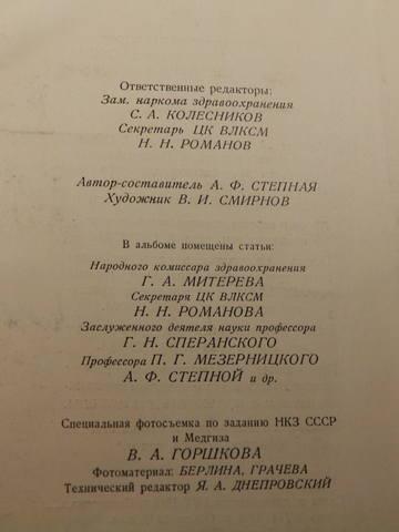 1940 год «АРТЕК» Медгиз, тираж 3 тыс. экземпляров (Книга-альбом) (197)