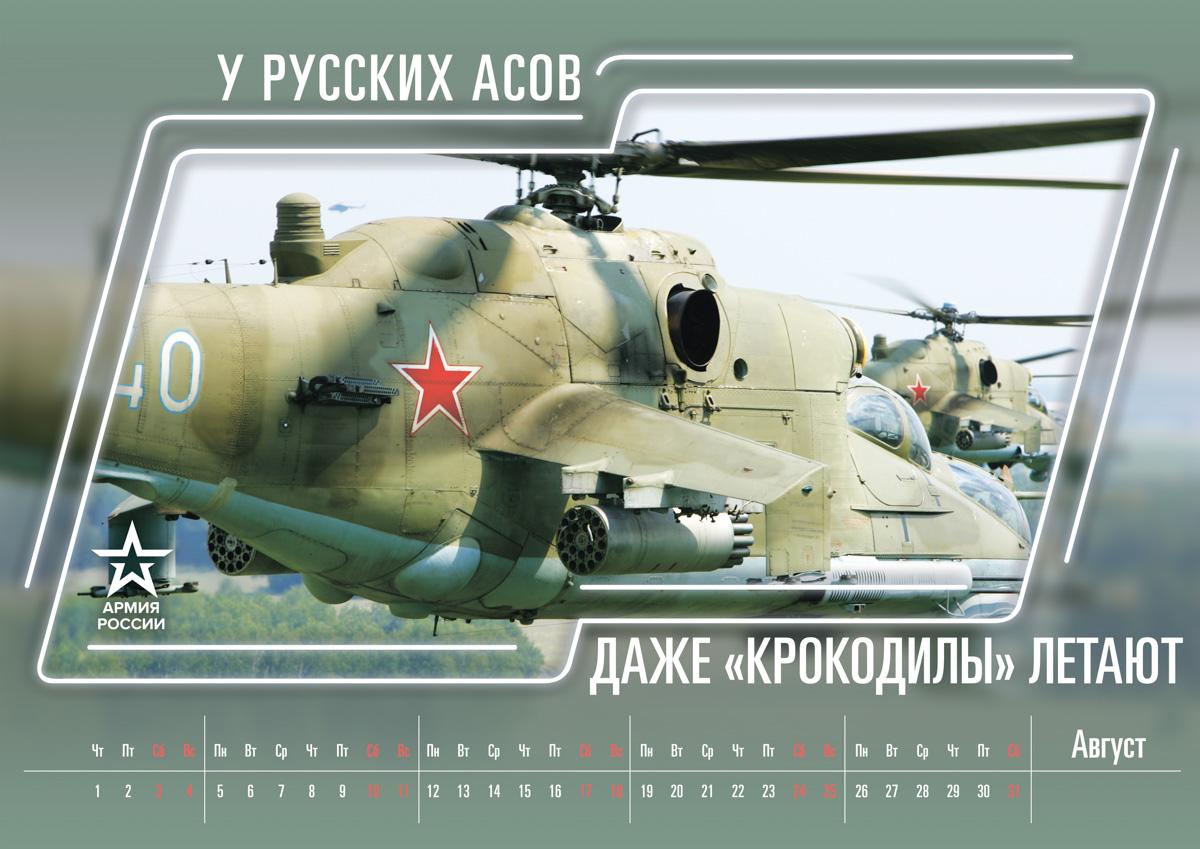 август Календарь на 2019 год от Министерства обороны России
