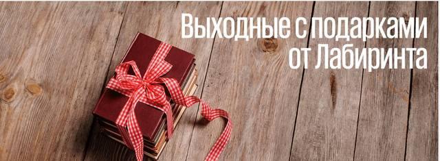 подарочный каталог лабиринт