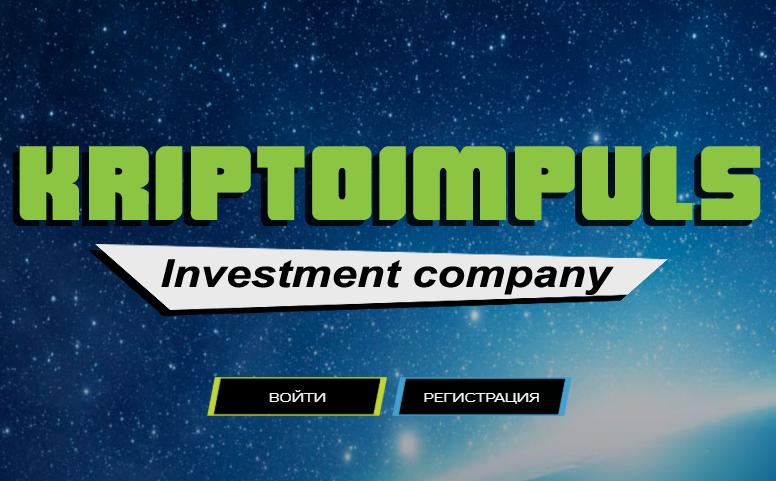 kriptoimpuls screenshot