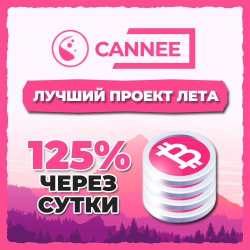 cannee screenshot