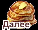 Рецепт-Оладьи