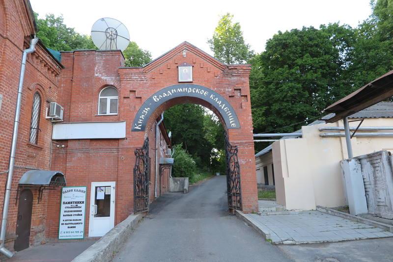 Князь-Владимирское кладбище