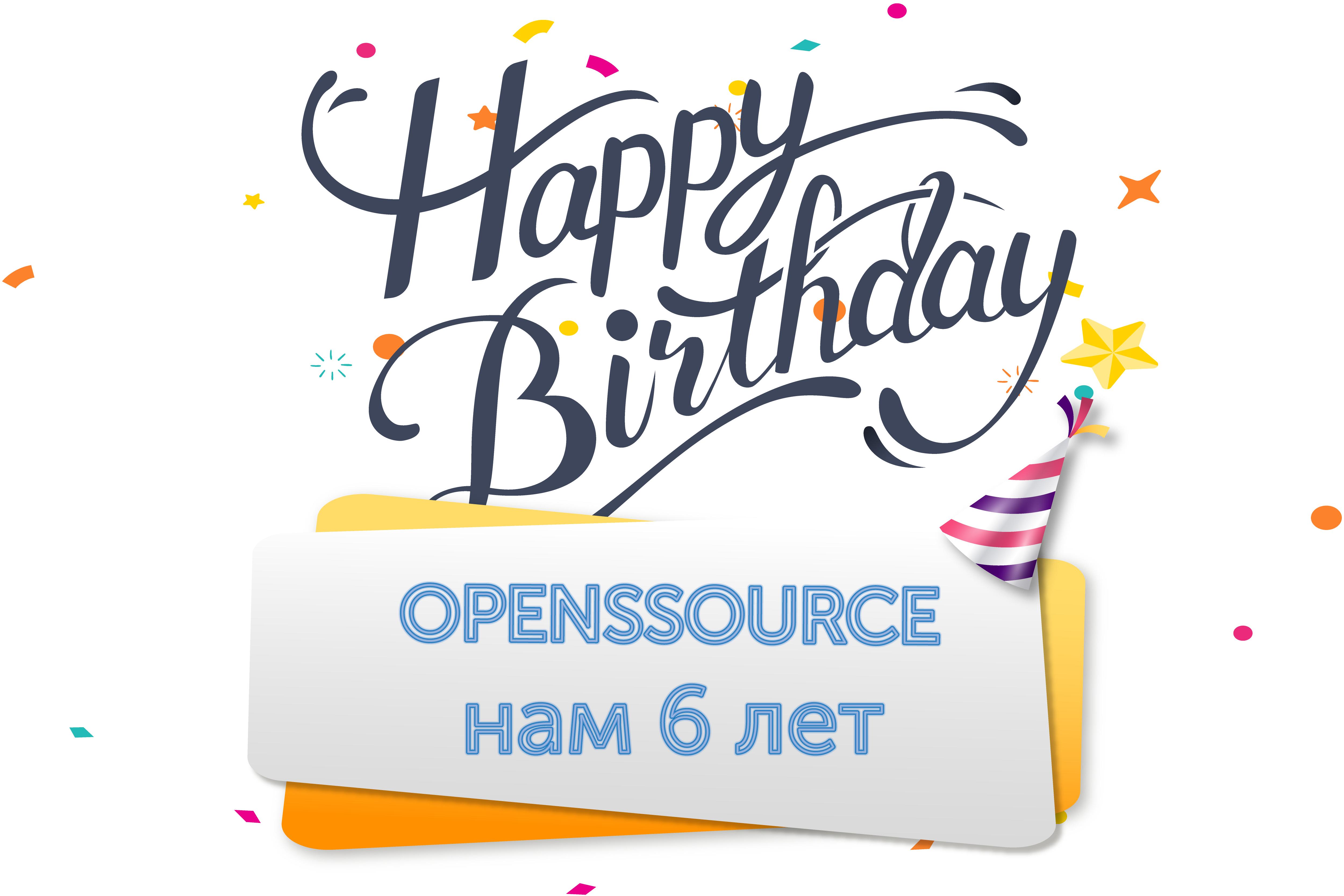 27543603 Проекту OPENSSOURCE исполнилось 6 лет! С Днем Рождения! 🎁