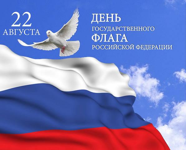 22 августа День государственного флага России