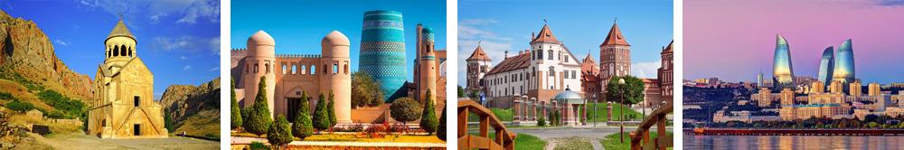 Туры по России и СНГ
