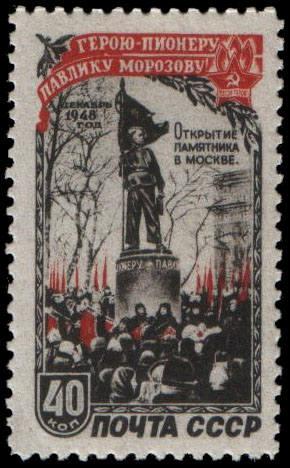 В этот день родня убила Павлика Морозова за деньги... Rus Stamp PMorozov-1950-40