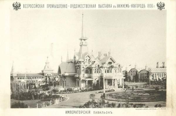 Нижегородская ярмарка