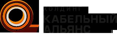 Холдинг Кабель Альянс