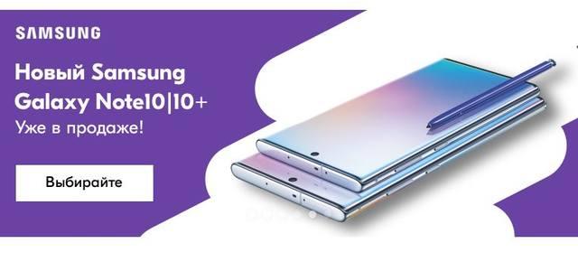 купить смартфон note galaxy 10
