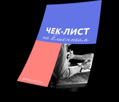 27861002 [Марго Савчук] Чек лист по поиску клиентов