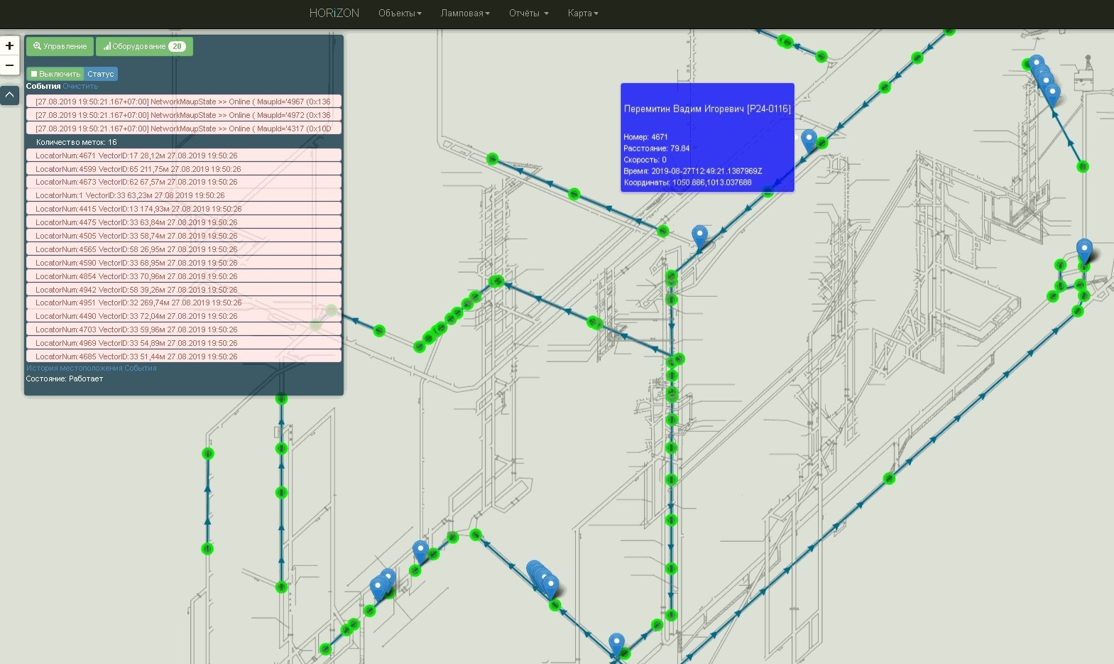 Внешний вид ПО «Горизонт» на экране АРМ оператора шахты