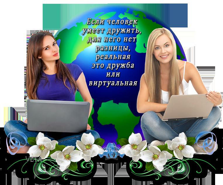 Картинки по запросу разделители виртуальная дружба