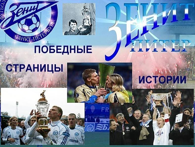 История ФК Зенит
