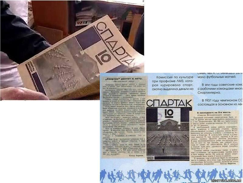 Заметка в журнале Спартак
