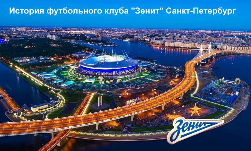 История ФК Зенит Санкт-Петербург