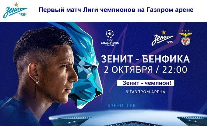 Лига чемпионов Зенит
