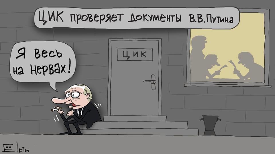 Путин ЦИК