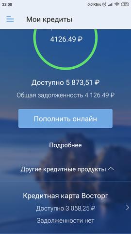 Восточный банк набережные челны онлайн заявка
