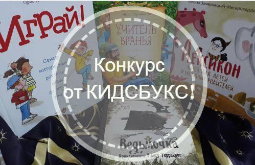 конкурс книги