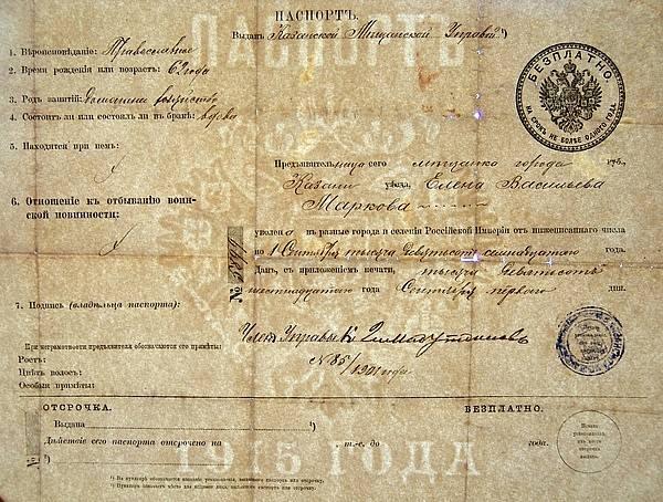 Временный паспорт