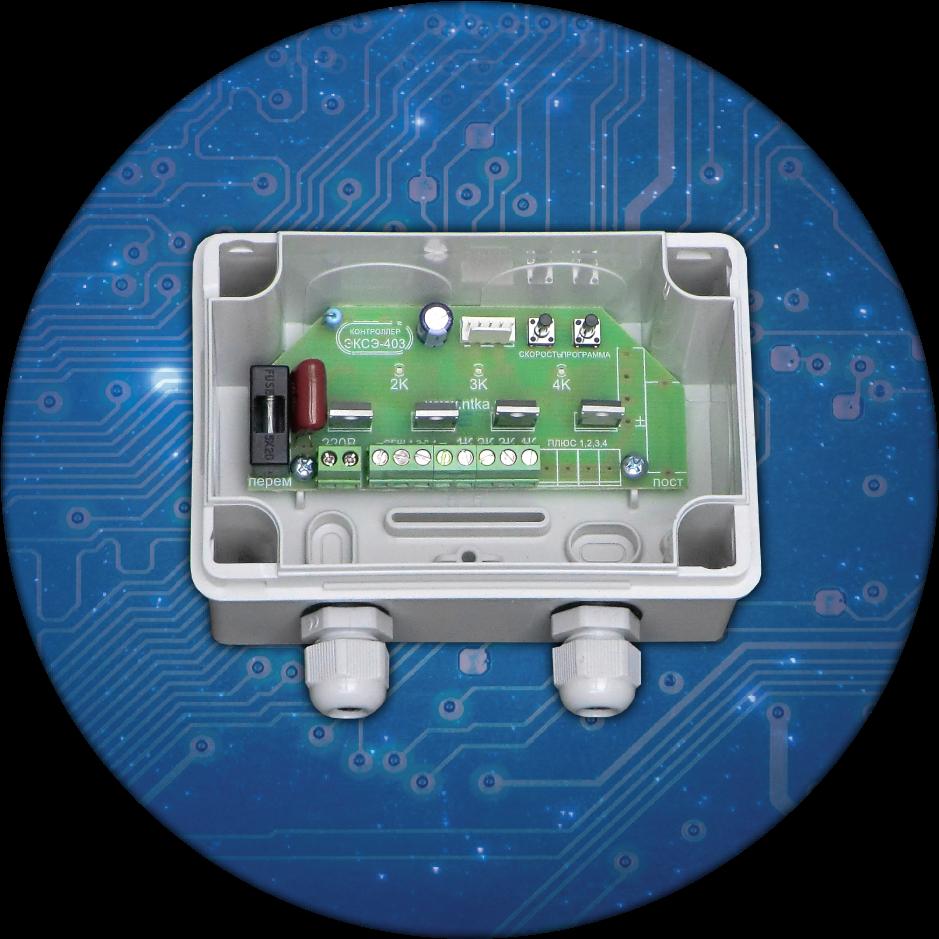 Светодинамические контроллеры