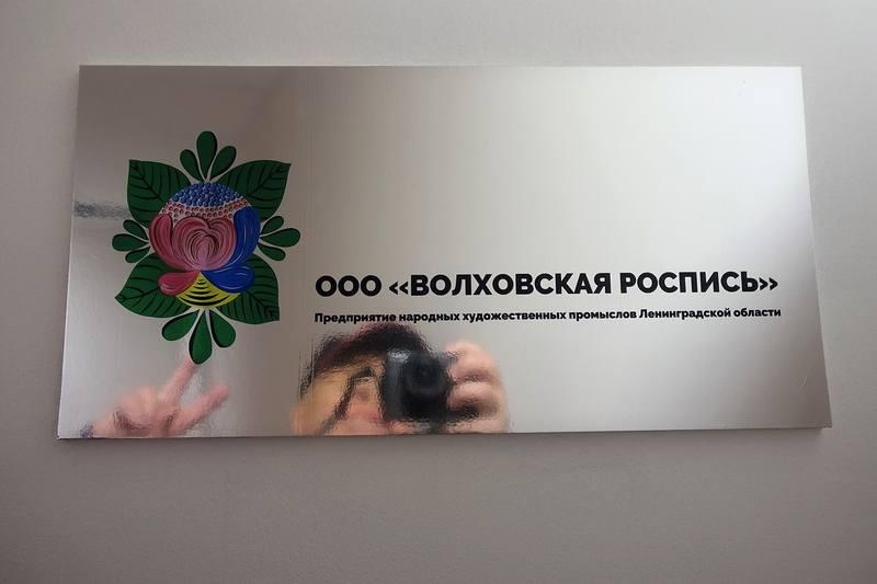 ООО «Волховская роспись»