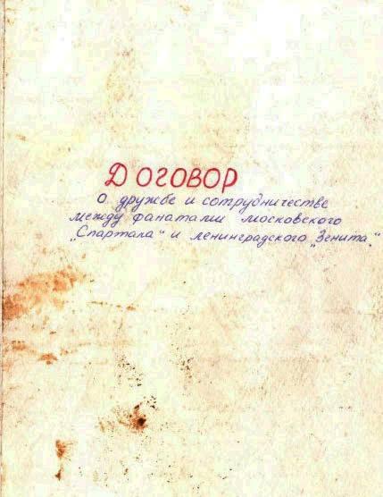 Договор о дружбе между фанатами Зенита и Спартака